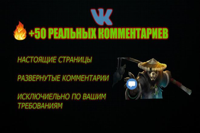 50 развернутых комментариев от реальных людей. Комментарии вконтакте 1 - kwork.ru