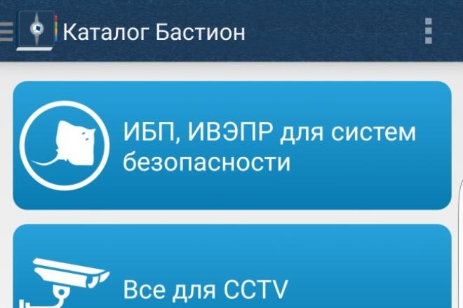 Интернет-магазин/каталог продукции/ Android-клиент к API вашего сервера 1 - kwork.ru