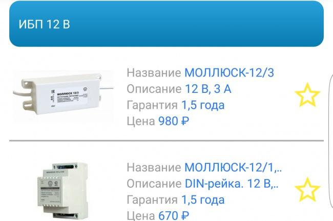 Интернет-магазин/каталог продукции/ Android-клиент к API вашего сервера 6 - kwork.ru