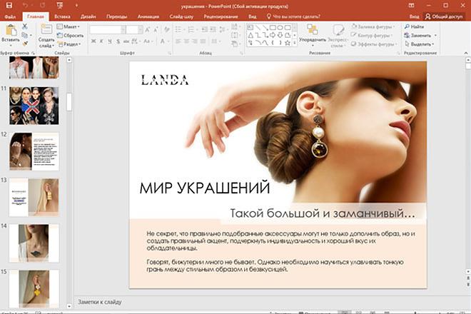 Дизайн презентации 22 - kwork.ru