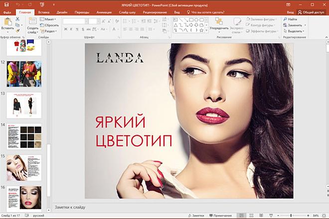 Дизайн презентации 24 - kwork.ru