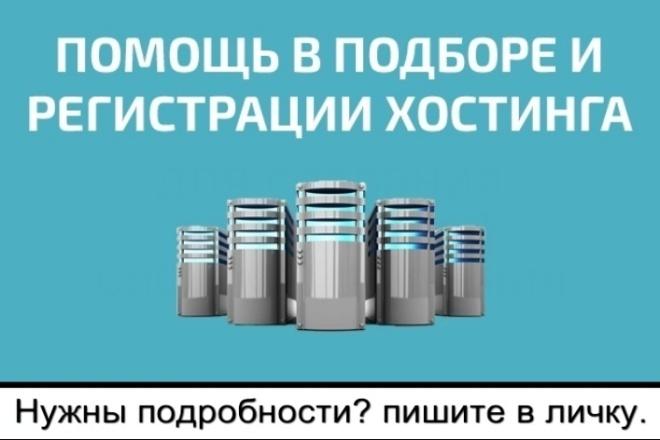 Подбор, регистрация хостинга 1 - kwork.ru