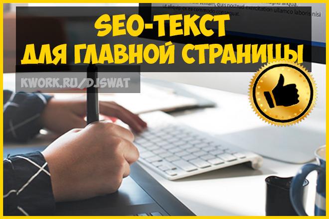SEO-текст для главной страницы 1 - kwork.ru
