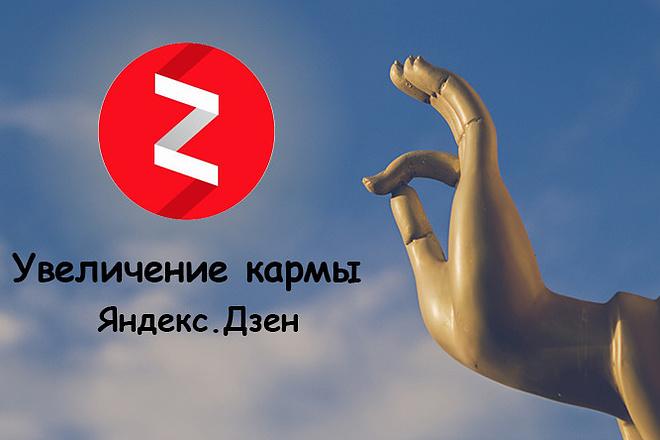 Дзен рост кармы канала 1 - kwork.ru