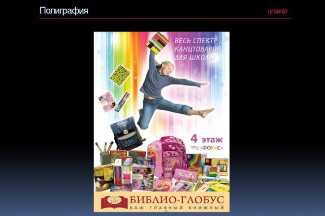 Реклама, полиграфия 13 - kwork.ru