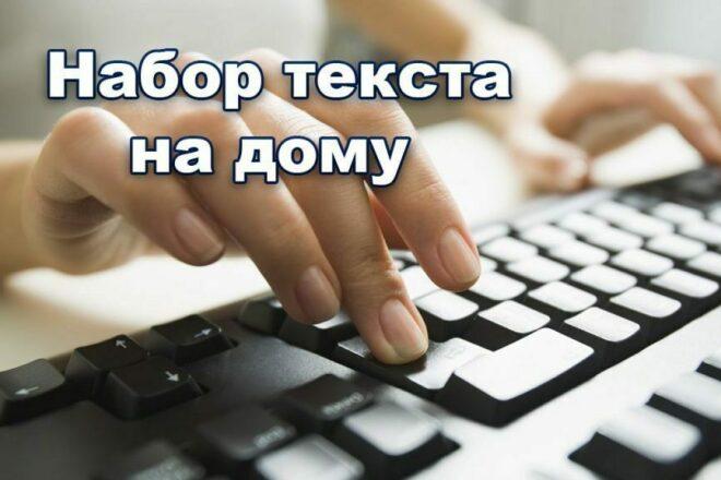 Напишу текст быстро и качественно фото