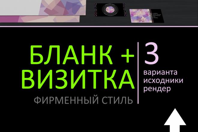 Двухсторонняя визитка + фирменный бланк 14 - kwork.ru
