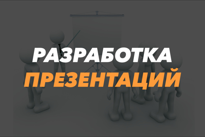 Разработка стильных презентаций 17 - kwork.ru