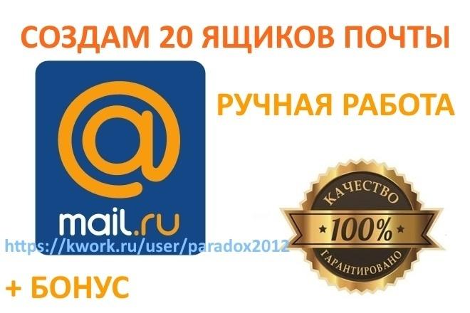 Создам 20 ящиков почты mail.ru, с номером телефона, ручная работа 1 - kwork.ru