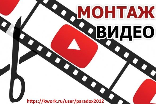 Обрезка, склейка видео, наложение звука 4 - kwork.ru