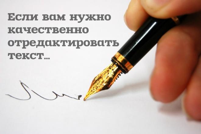 Сделаю рерайт и уникализацию любого вашего текста 1 - kwork.ru