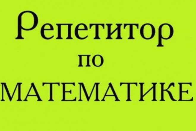Квалифицированный репетитор по математике, с многолетним опытом работы 1 - kwork.ru