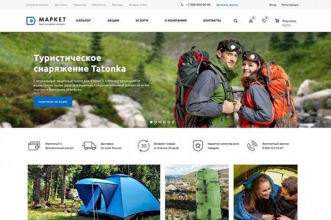 Создам интернет-магазин на битриксе с решением Аспро 2 - kwork.ru
