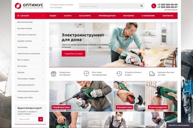 Создам интернет-магазин на битриксе с решением Аспро 3 - kwork.ru