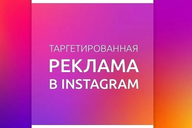 Реклама в Instagram под ключ 1 - kwork.ru