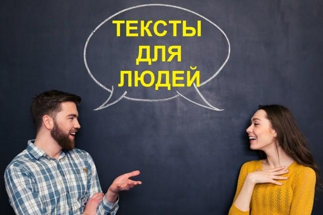 Напишу уникальный текст с SEO оптимизацией 1 - kwork.ru