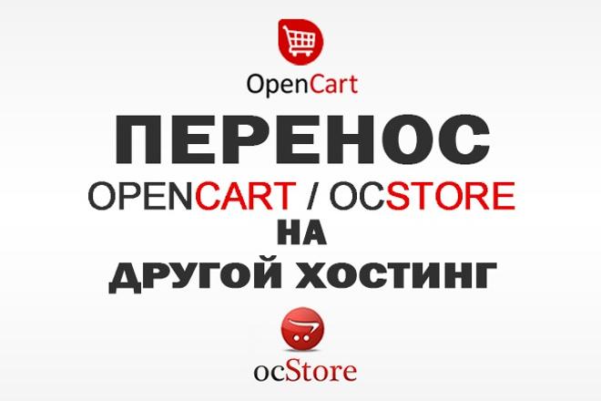 Перенесу Ваш интернет-магазин OpenCart OcStore на другой хостинг 1 - kwork.ru