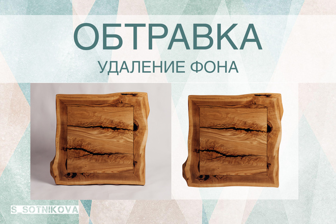 Сделаю обтравку до 15 фото за 1 kwork 45 - kwork.ru