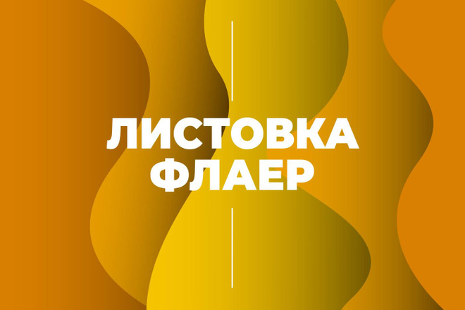 Дизайн листовки, флаера 25 - kwork.ru