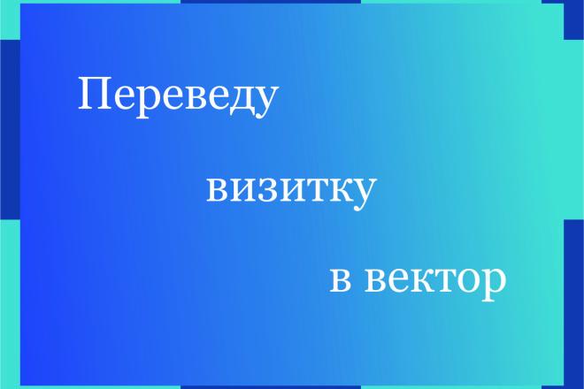 Сделаю макет визитки в векторе на основе фотографии или скана 4 - kwork.ru