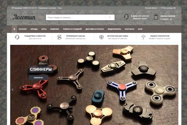 Готовый интернет-магазин военной тематики 1 - kwork.ru