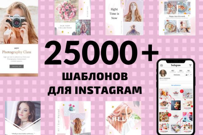 25000 шаблонов для Instagram, Вконтакте и Facebook + жирный Бонус 33 - kwork.ru