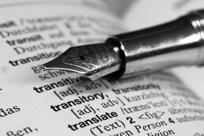 Перевод документов, буклетов, текстов с английского языка 1 - kwork.ru
