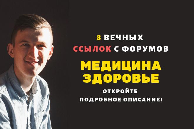 Ссылки медицина здоровье. Форумные ссылки для медицинских сайтов 1 - kwork.ru