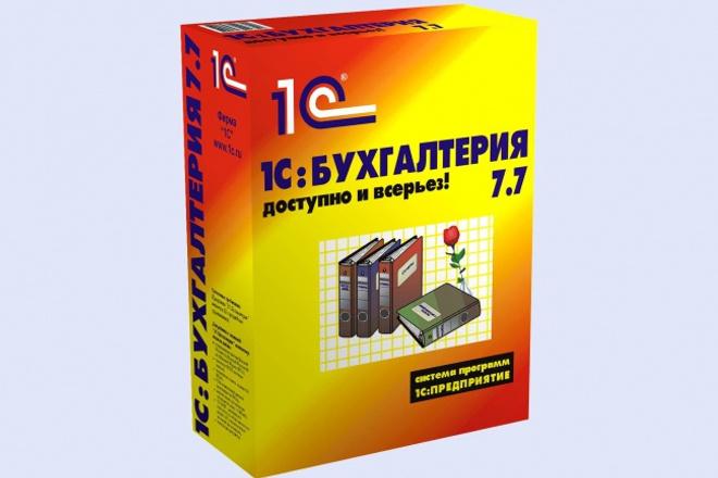 Обновление типовой конфигурации 1С Бухгалтерия 7.7 1 - kwork.ru