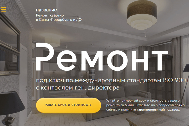 Лендинг по ремонту квартир и строительству - сайт для бизнеса 1 - kwork.ru