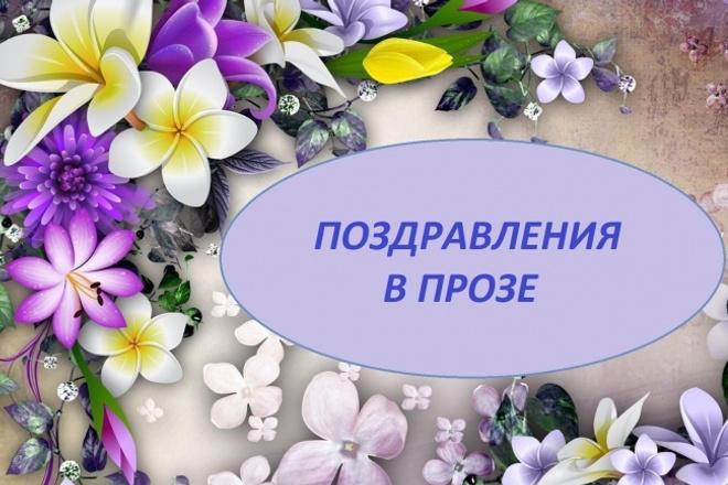 Напишу оригинальное поздравление в прозе 1 - kwork.ru