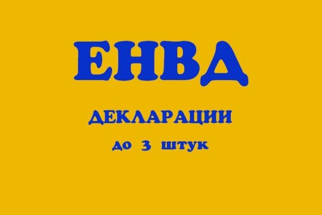 Заполнение декларации по ЕНВД 1 - kwork.ru