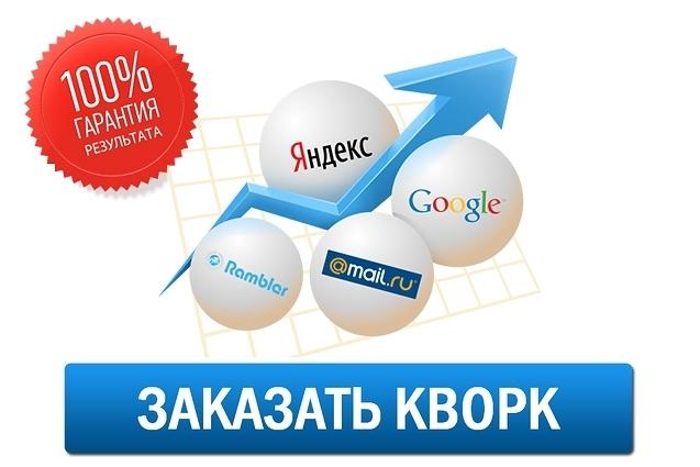До 200 посетителей на Ваш сайт в день на 30 дней 1 - kwork.ru