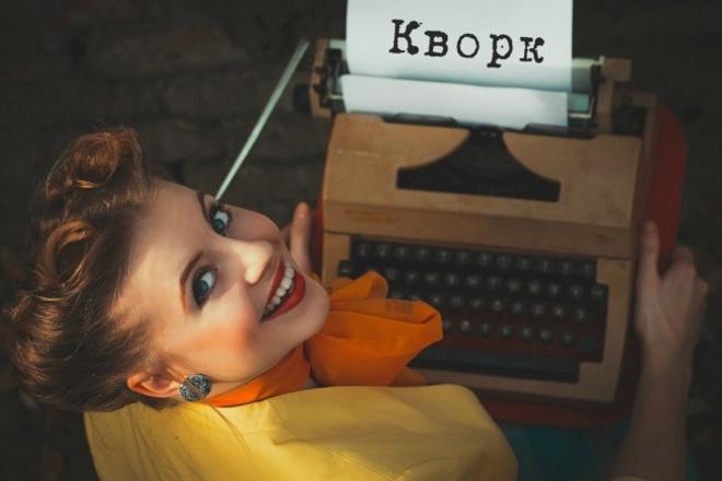 Тексты о компании - SEO -продвижение и привлечение ЦА 1 - kwork.ru