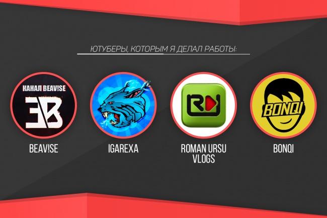 Полностью оформлю Ваш YouTube канал 5 - kwork.ru
