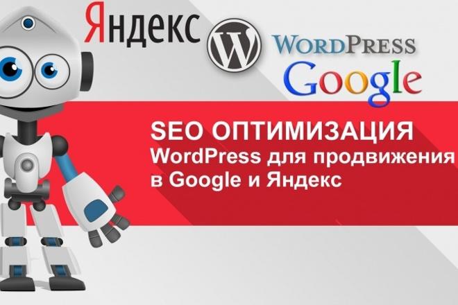 Оптимизация сайта на Wordpress - 26 пунктов по улучшению сайта 1 - kwork.ru