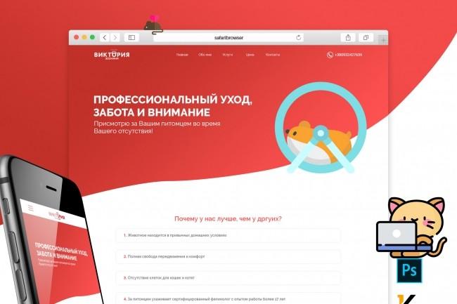 Дизайн лендинга в Figma, Sketch, PSD, XD 9 - kwork.ru