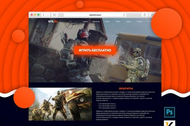 Дизайн лендинга в Figma, Sketch, PSD, XD 10 - kwork.ru