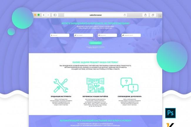 Дизайн лендинга в Figma, Sketch, PSD, XD 11 - kwork.ru