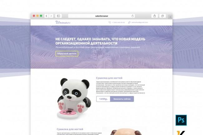 Дизайн лендинга в Figma, Sketch, PSD, XD 12 - kwork.ru