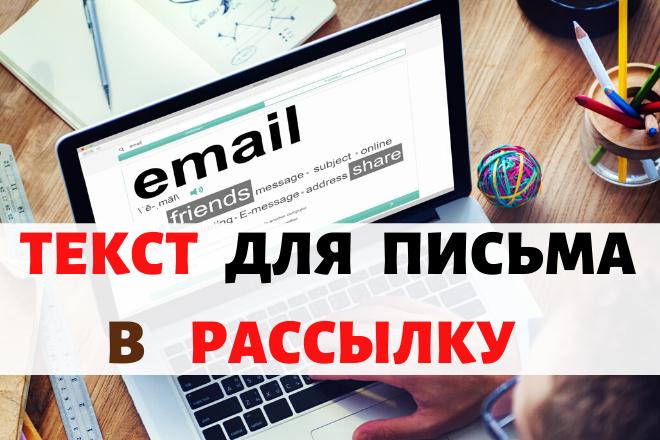 Текст для письма в рассылку 1 - kwork.ru