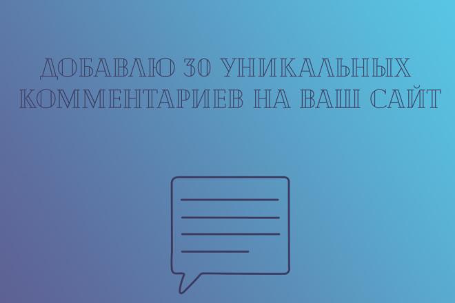 Добавлю 30 уникальных комментариев на ваш сайт 1 - kwork.ru