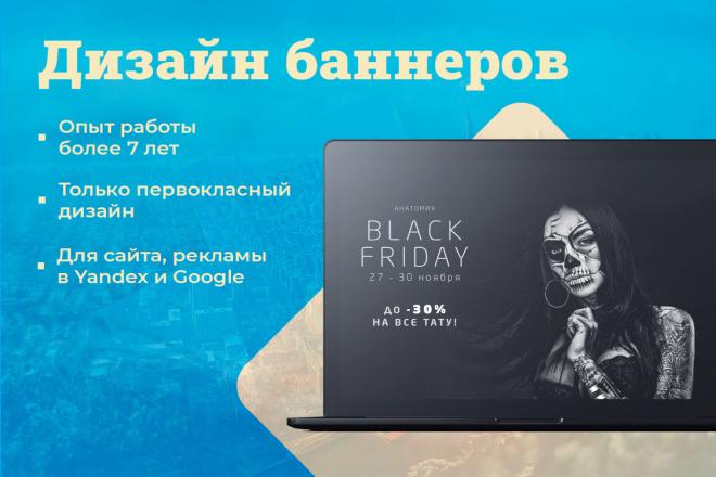 Дизайн баннера для сайта 5 - kwork.ru
