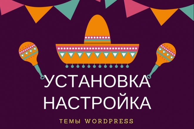 Установлю и настрою тему Wordpress 1 - kwork.ru