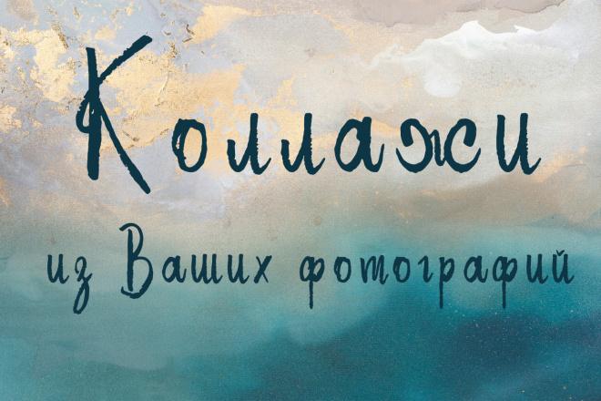 Коллажи из Ваших фото 7 - kwork.ru