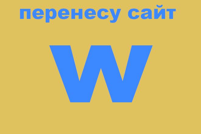 Перенесу сайт вордпресс на другой хостинг 1 - kwork.ru