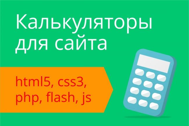 Интерактивные калькуляторы для сайта 1 - kwork.ru