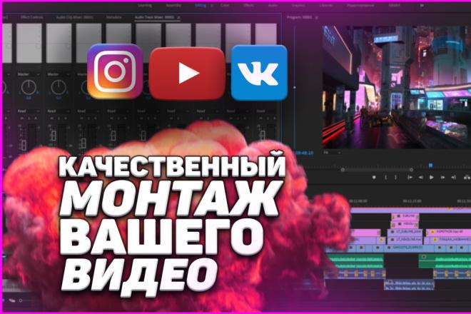 Сделаю качественный монтаж Ваших видео 1 - kwork.ru