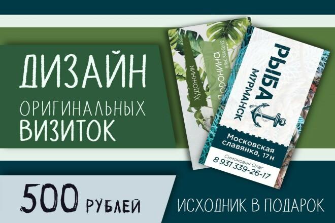 Дизайн оригинальных визиток 10 - kwork.ru