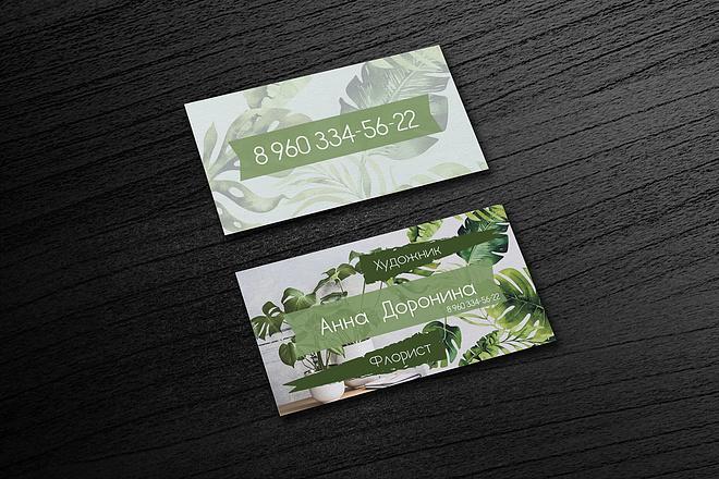 Дизайн оригинальных визиток 4 - kwork.ru